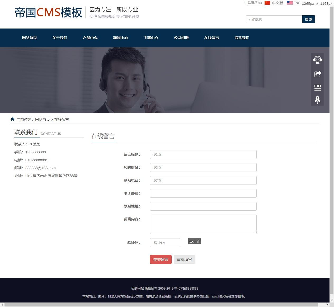 响应式自适应手机帝国cms中英文外贸企业网站模板_在线留言