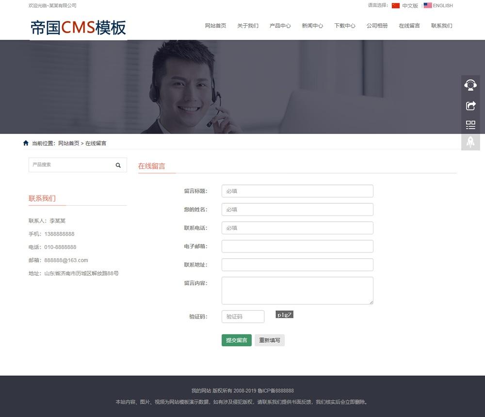 中英文双语自适应帝国cms企业网站模板外贸企业网站源码_在线留言页