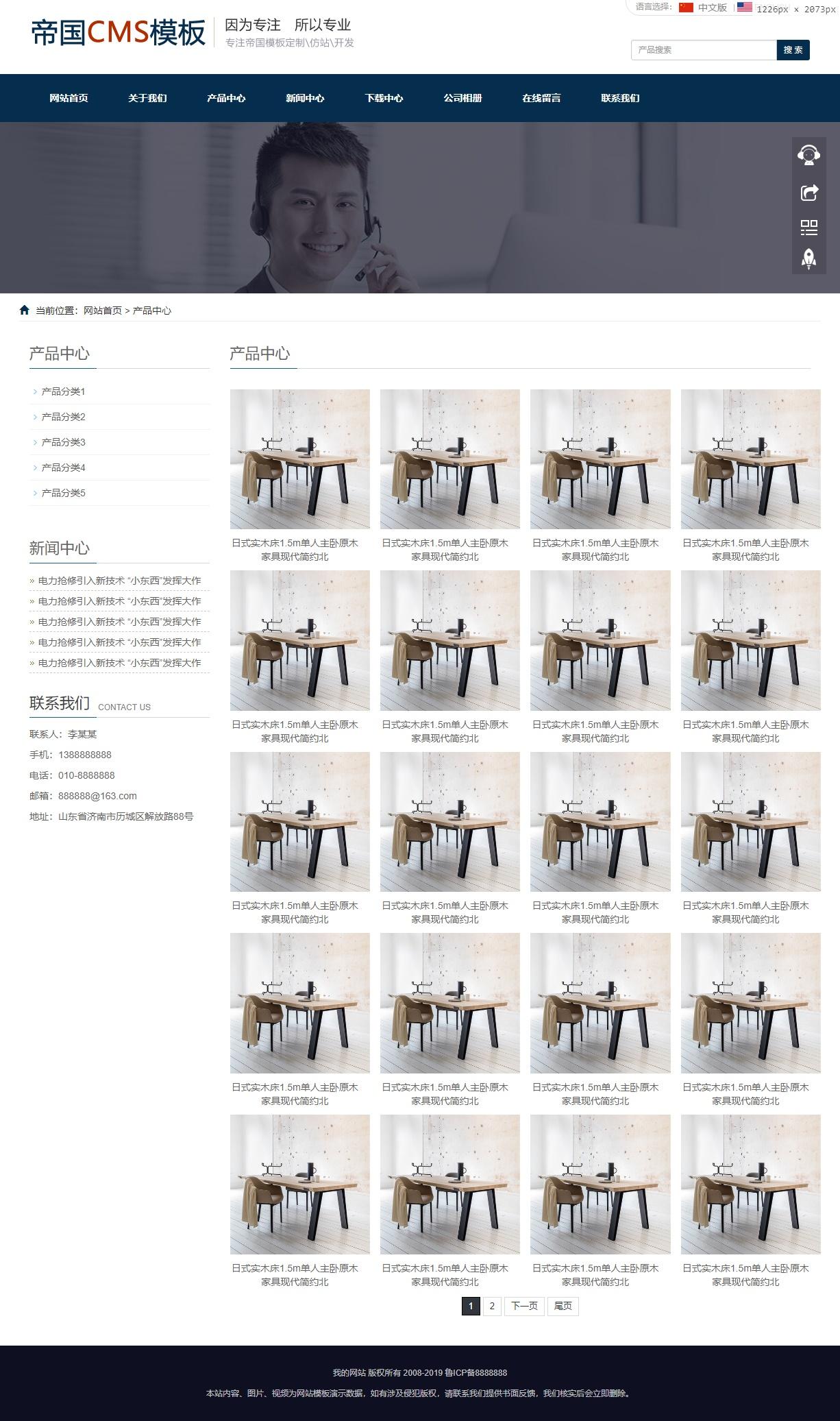 响应式自适应手机帝国cms中英文外贸企业网站模板_产品中列表页