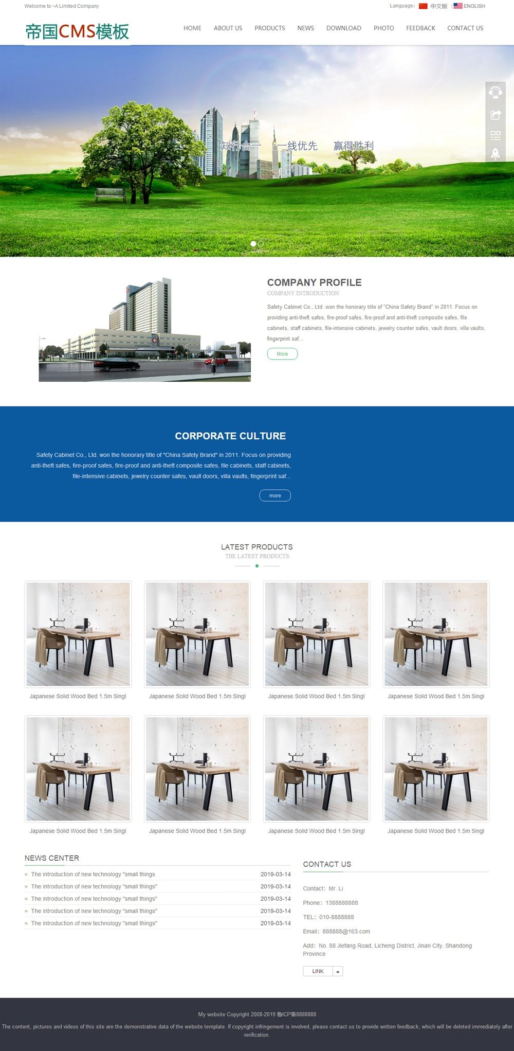 帝国cms自适应响应式中英文双语公司企业通用网站模板_英文版首页