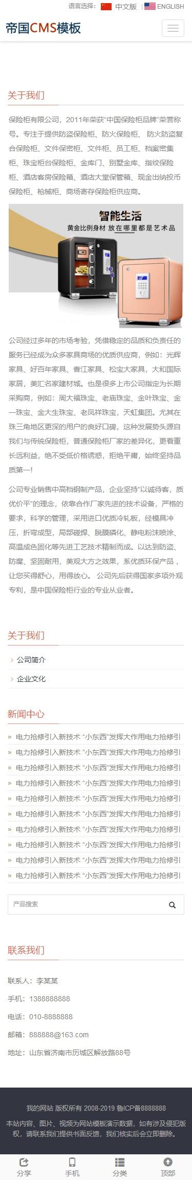 中英文双语自适应帝国cms企业网站模板外贸企业网站源码_手机版单页