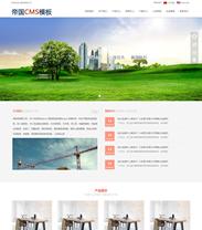 中英文双语自适应帝国cms企业网站模板外贸企业网站源码