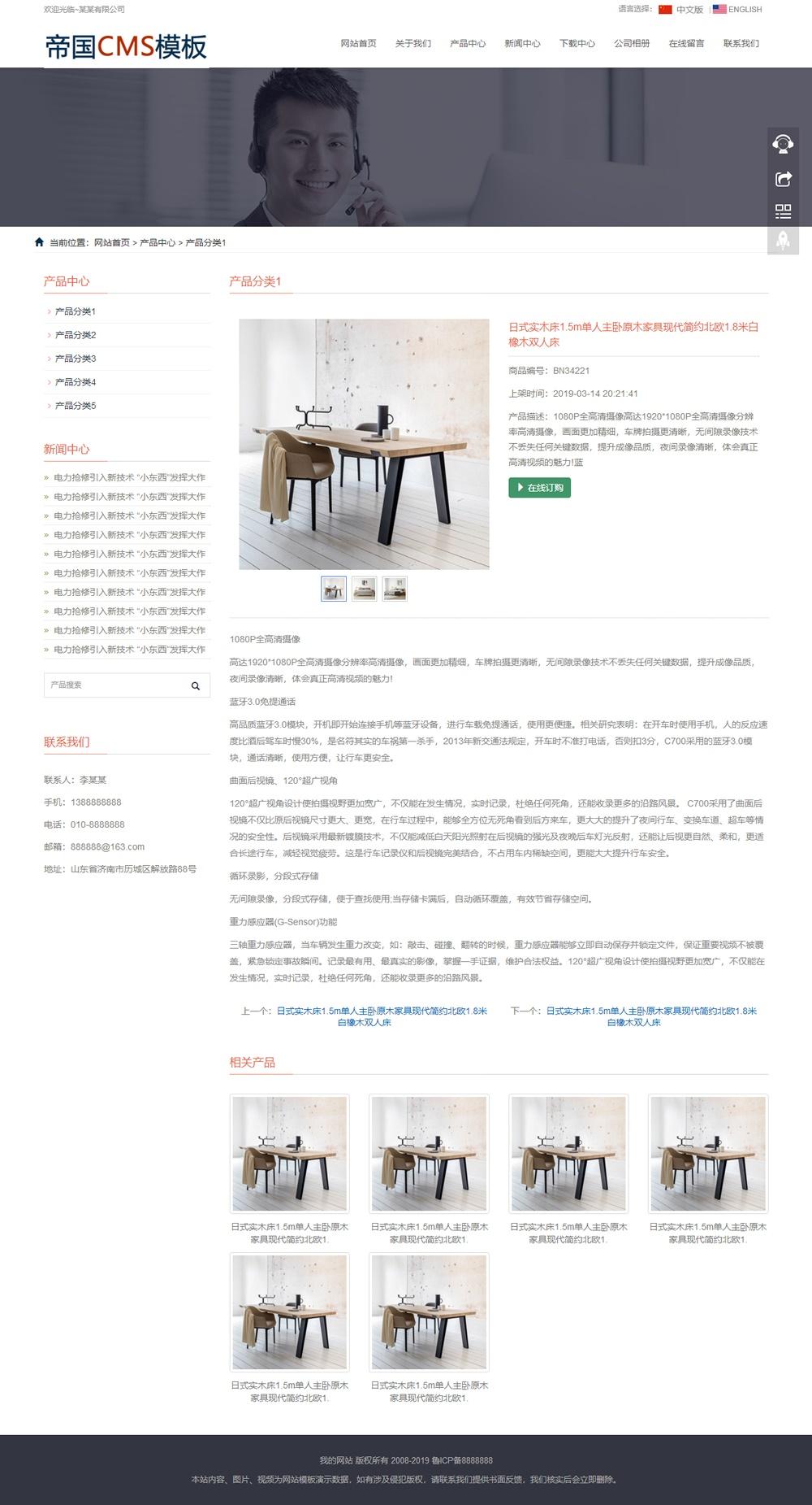 中英文双语自适应帝国cms企业网站模板外贸企业网站源码_产品内容页