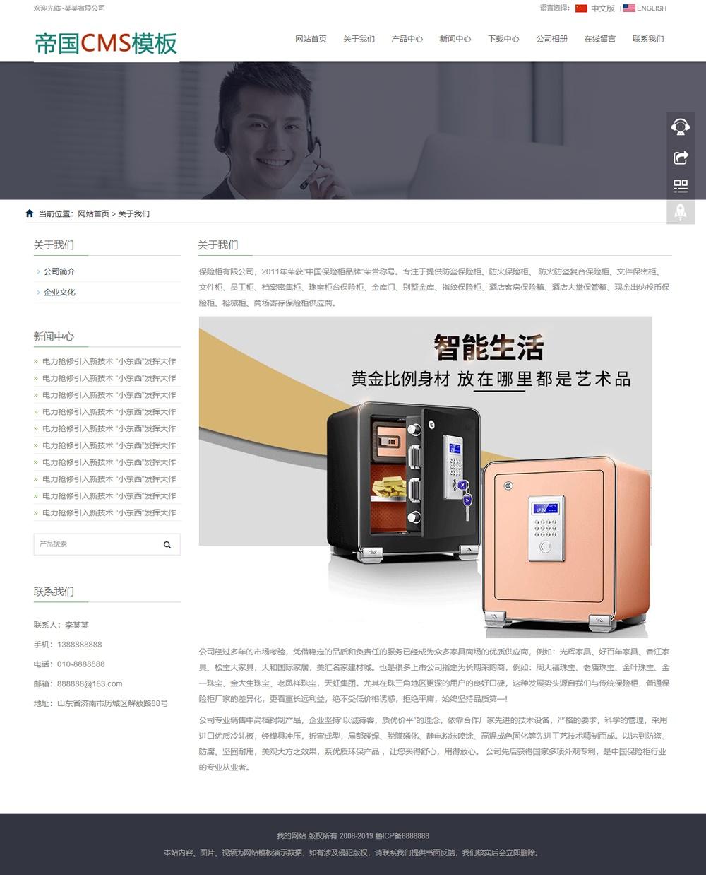 帝国cms自适应响应式中英文双语公司企业通用网站模板_单页