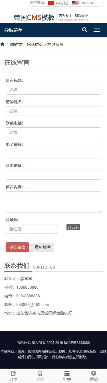 帝国cms模板之公司企业中英文双语版自适应响应式手机网站模板_手机版在线留言