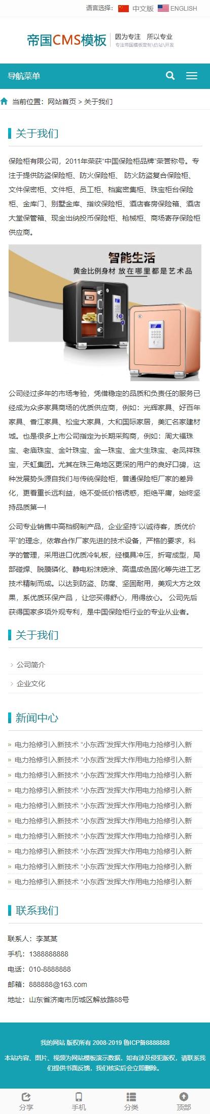 帝国cms模板之公司企业中英文双语版自适应响应式手机网站模板_手机版单页