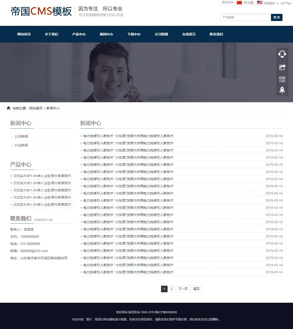 响应式自适应手机帝国cms中英文外贸企业网站模板_新闻列表页