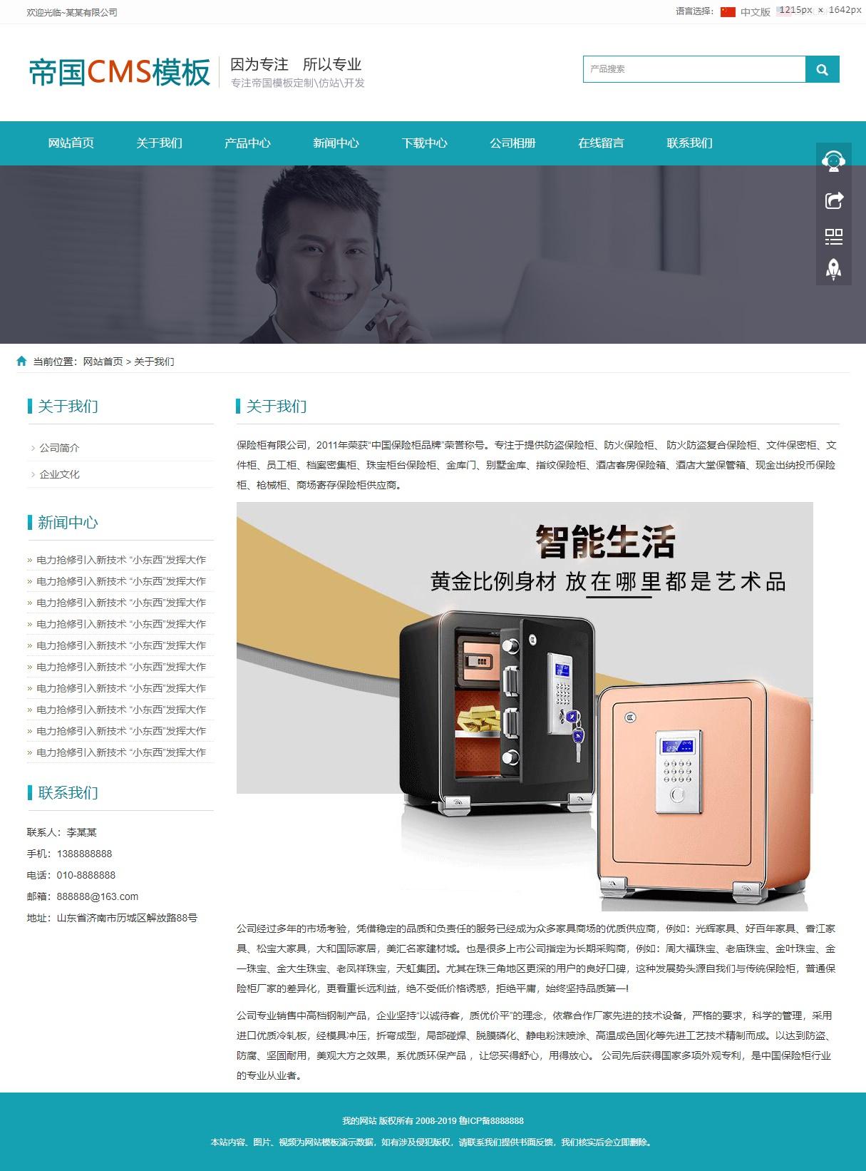 帝国cms模板之公司企业中英文双语版自适应响应式手机网站模板_单页