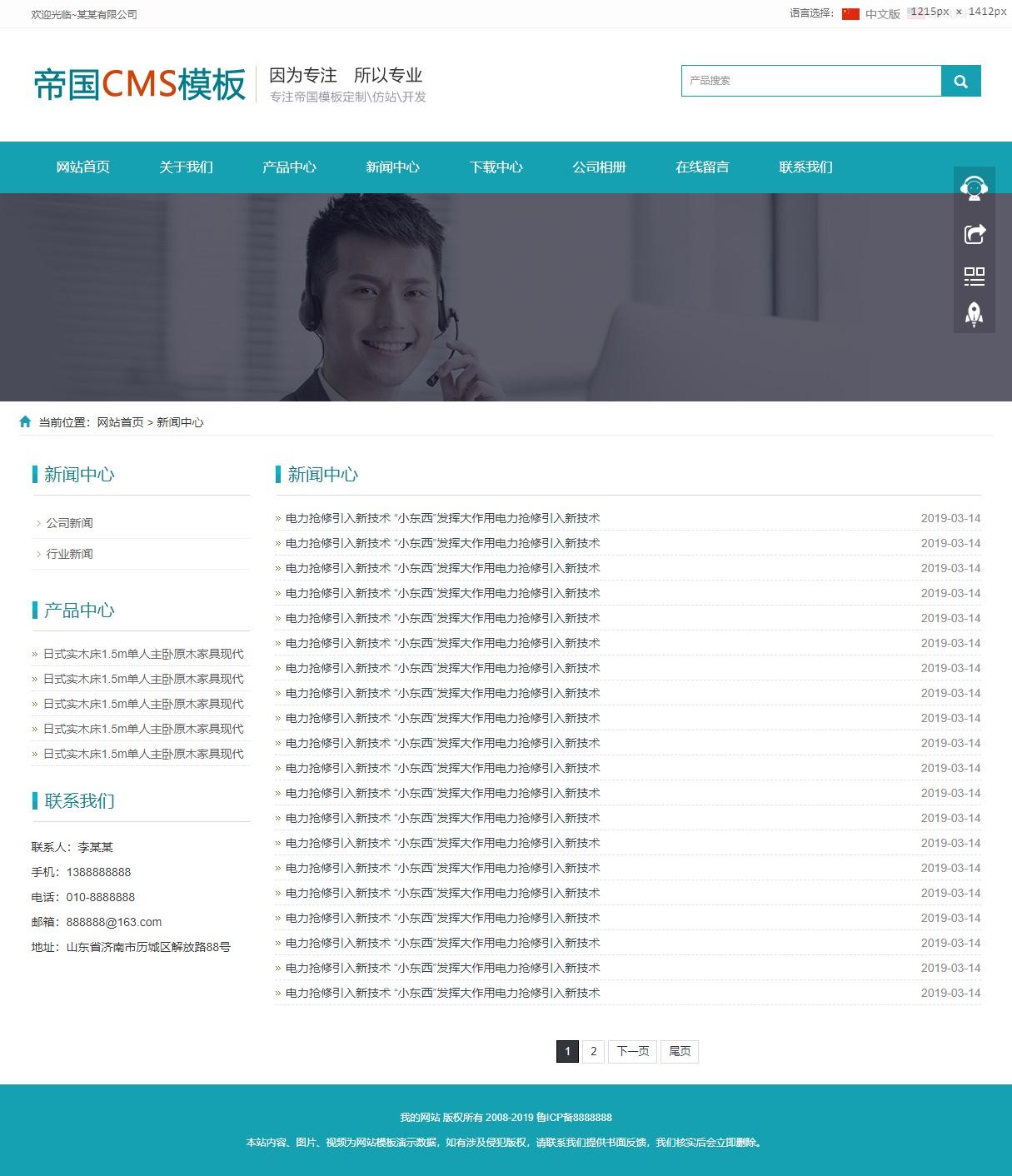 帝国cms模板之公司企业中英文双语版自适应响应式手机网站模板_新闻列表页