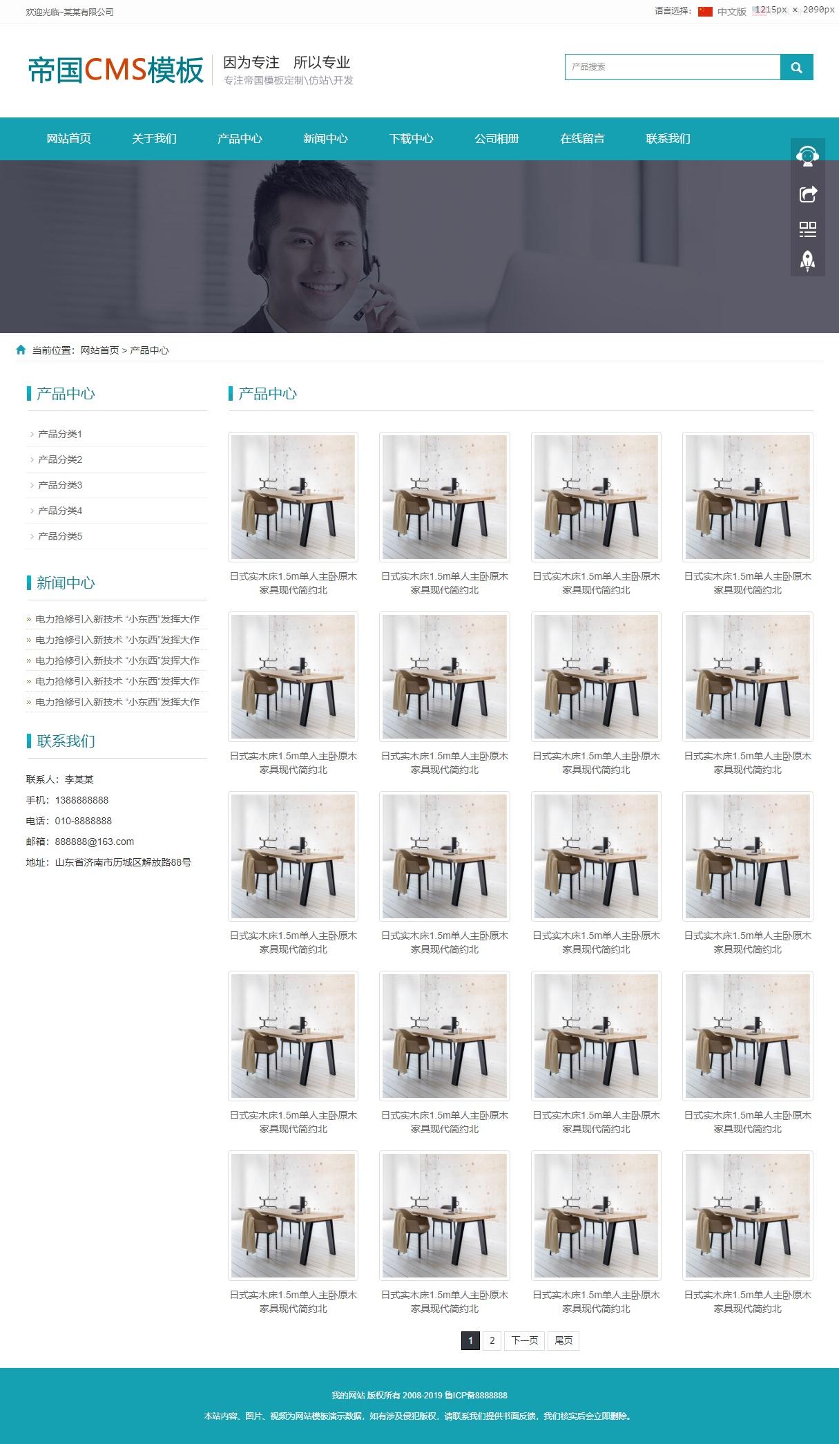 帝国cms模板之公司企业中英文双语版自适应响应式手机网站模板_产品中列表页