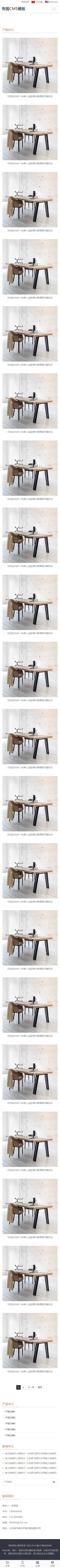 中英文双语自适应帝国cms企业网站模板外贸企业网站源码_手机版产品页