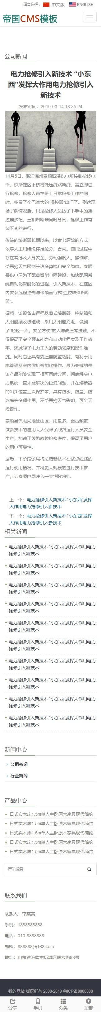 帝国cms自适应响应式中英文双语公司企业通用网站模板_手机版新闻内容页