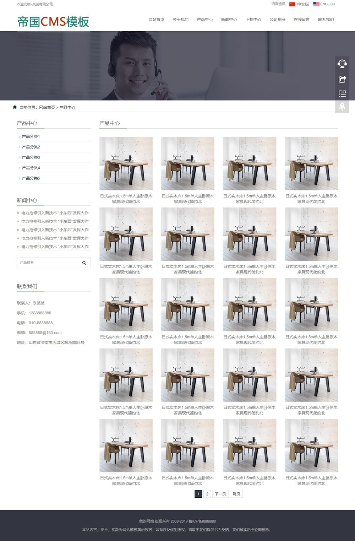帝国cms自适应响应式中英文双语公司企业通用网站模板_产品列表页