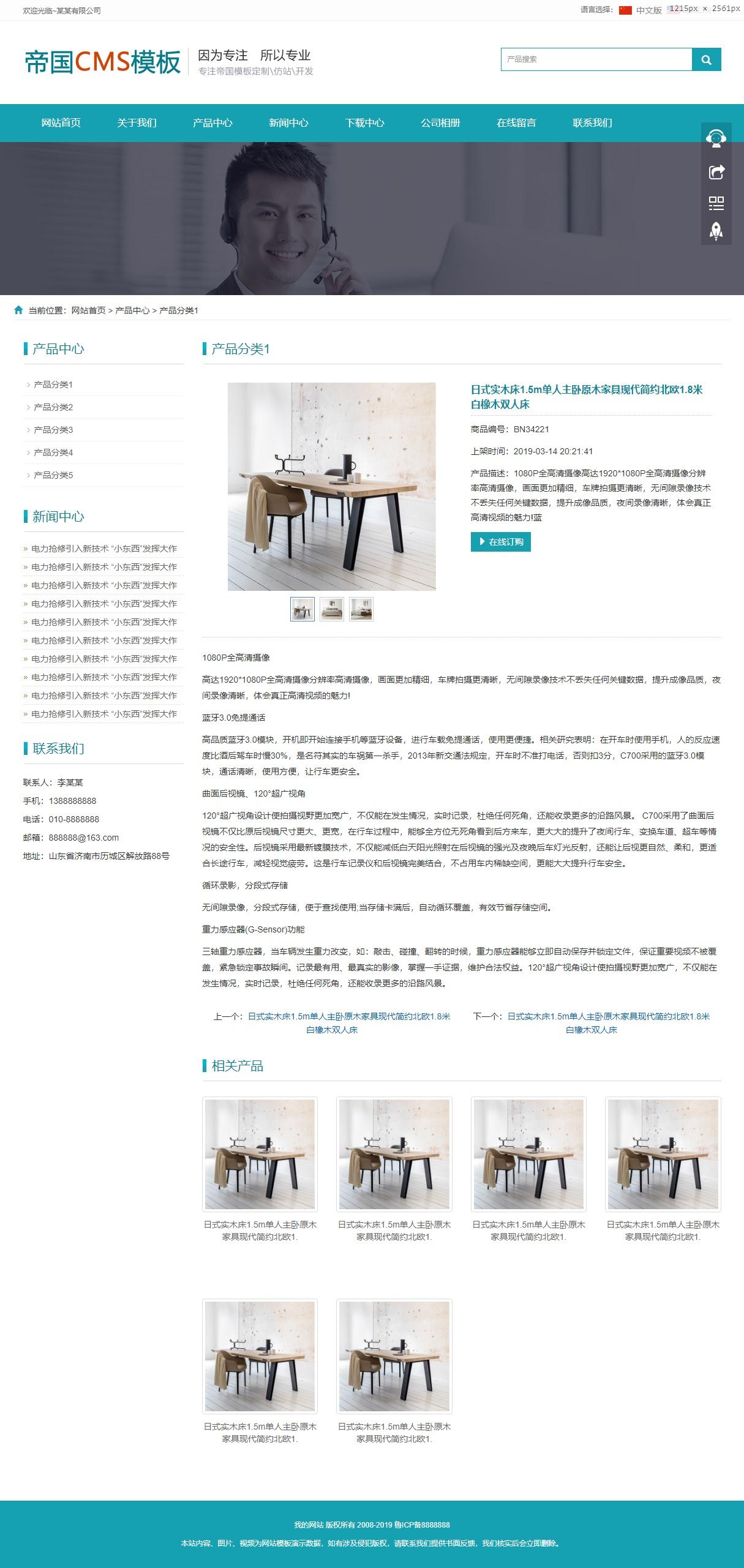 帝国cms模板之公司企业中英文双语版自适应响应式手机网站模板_产品内容页