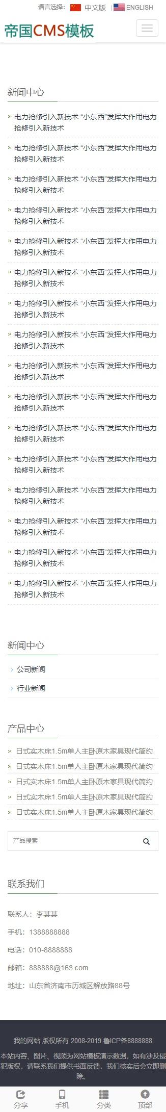 帝国cms自适应响应式中英文双语公司企业通用网站模板_手机版新闻列表页