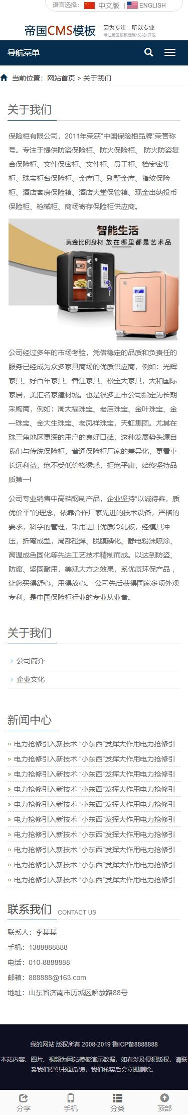 响应式自适应手机帝国cms中英文外贸企业网站模板_手机版单页