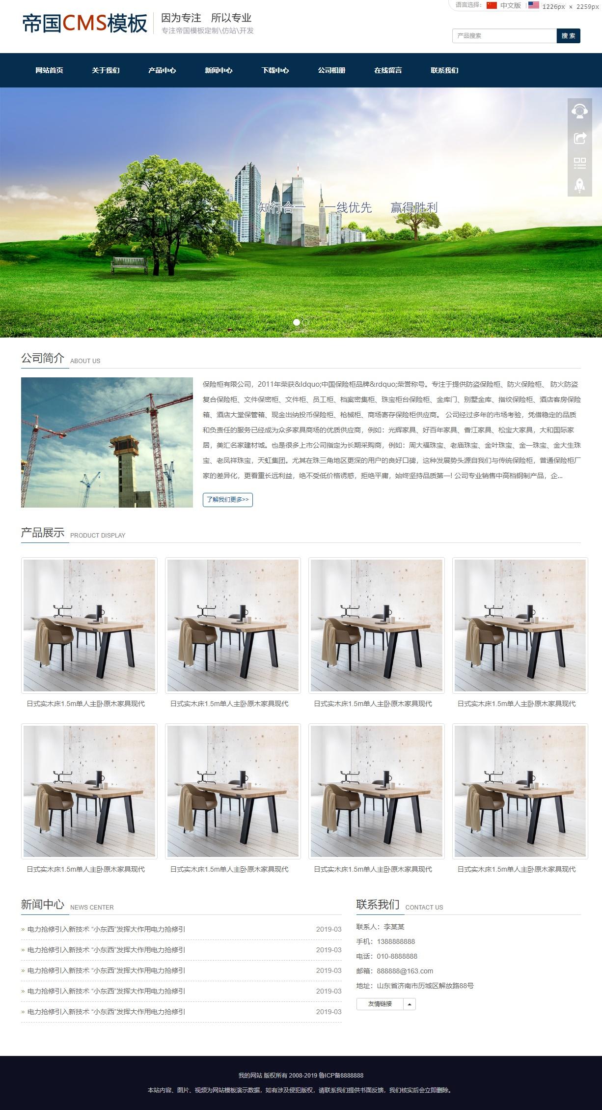 响应式自适应手机帝国cms中英文外贸企业网站模板_首页