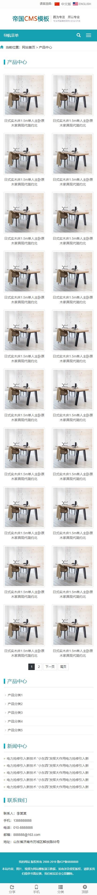 帝国cms模板之公司企业中英文双语版自适应响应式手机网站模板_手机版产品列表页