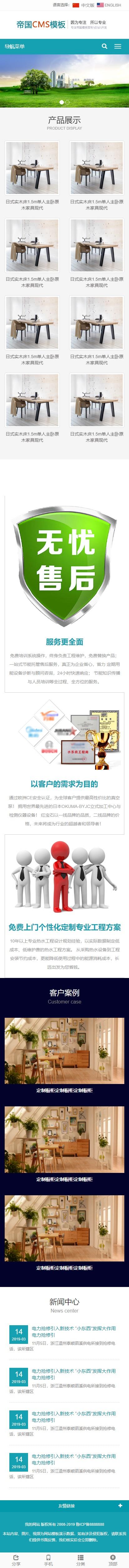 帝国cms模板之公司企业中英文双语版自适应响应式手机网站模板_手机版首页