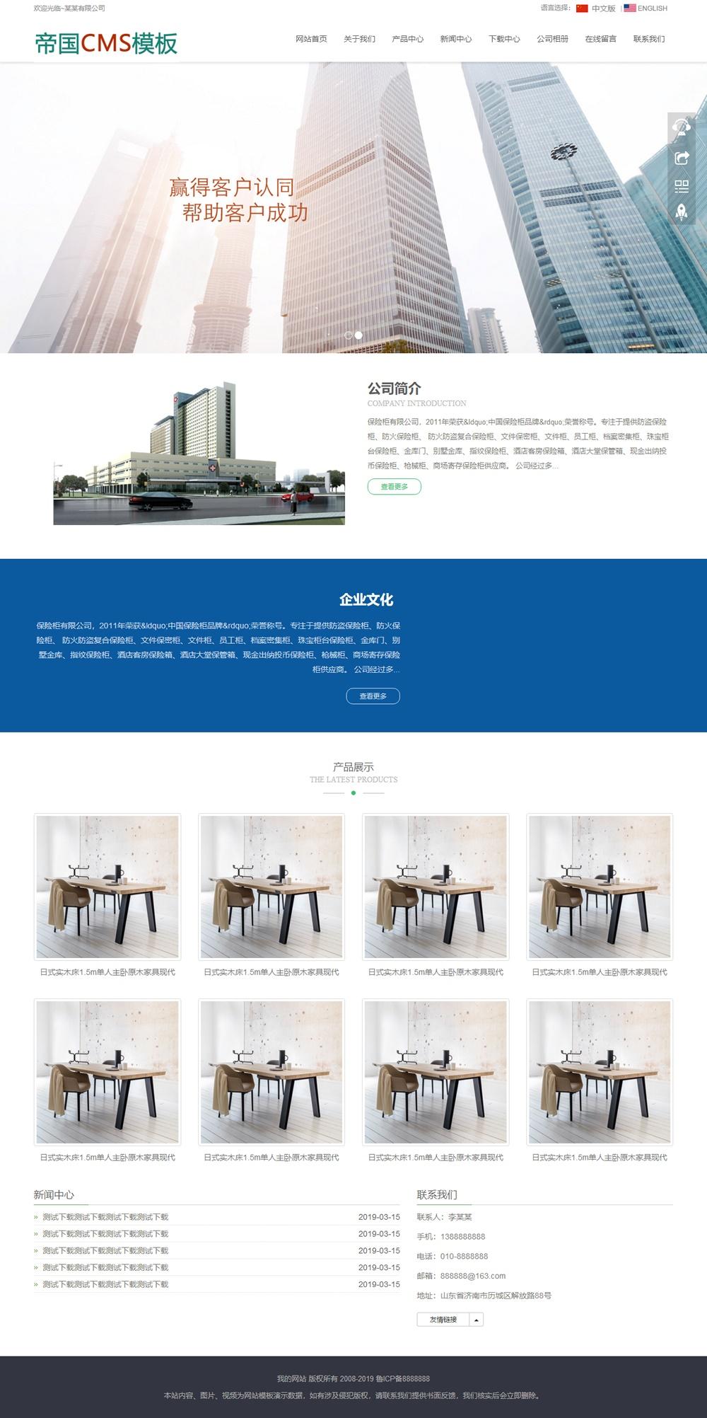 帝国cms自适应响应式中英文双语公司企业通用网站模板_首页