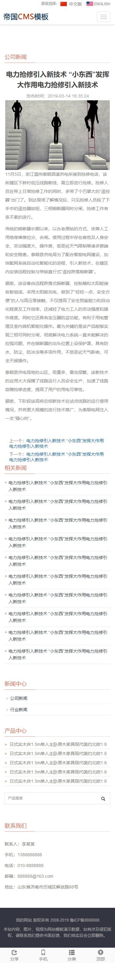 中英文双语自适应帝国cms企业网站模板外贸企业网站源码_手机版新闻内容页