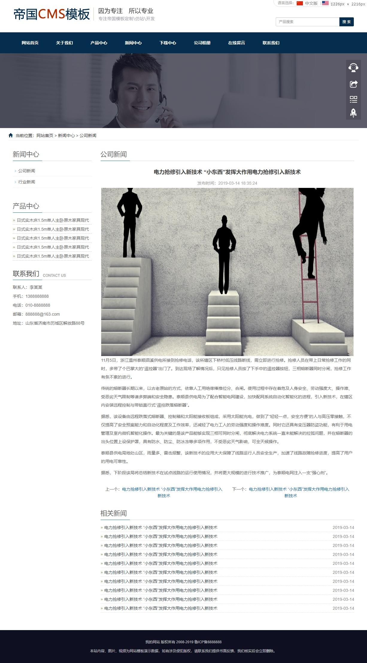 响应式自适应手机帝国cms中英文外贸企业网站模板_新闻内容页