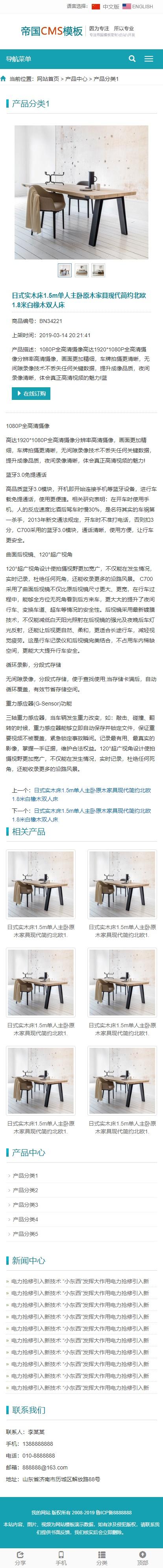 帝国cms模板之公司企业中英文双语版自适应响应式手机网站模板_手机版产品内容页
