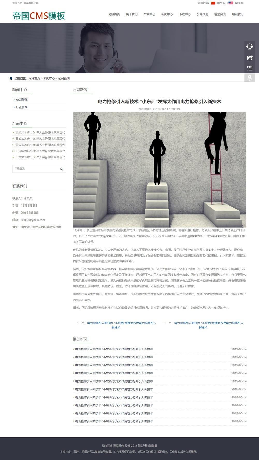 帝国cms自适应响应式中英文双语公司企业通用网站模板_新闻内容页