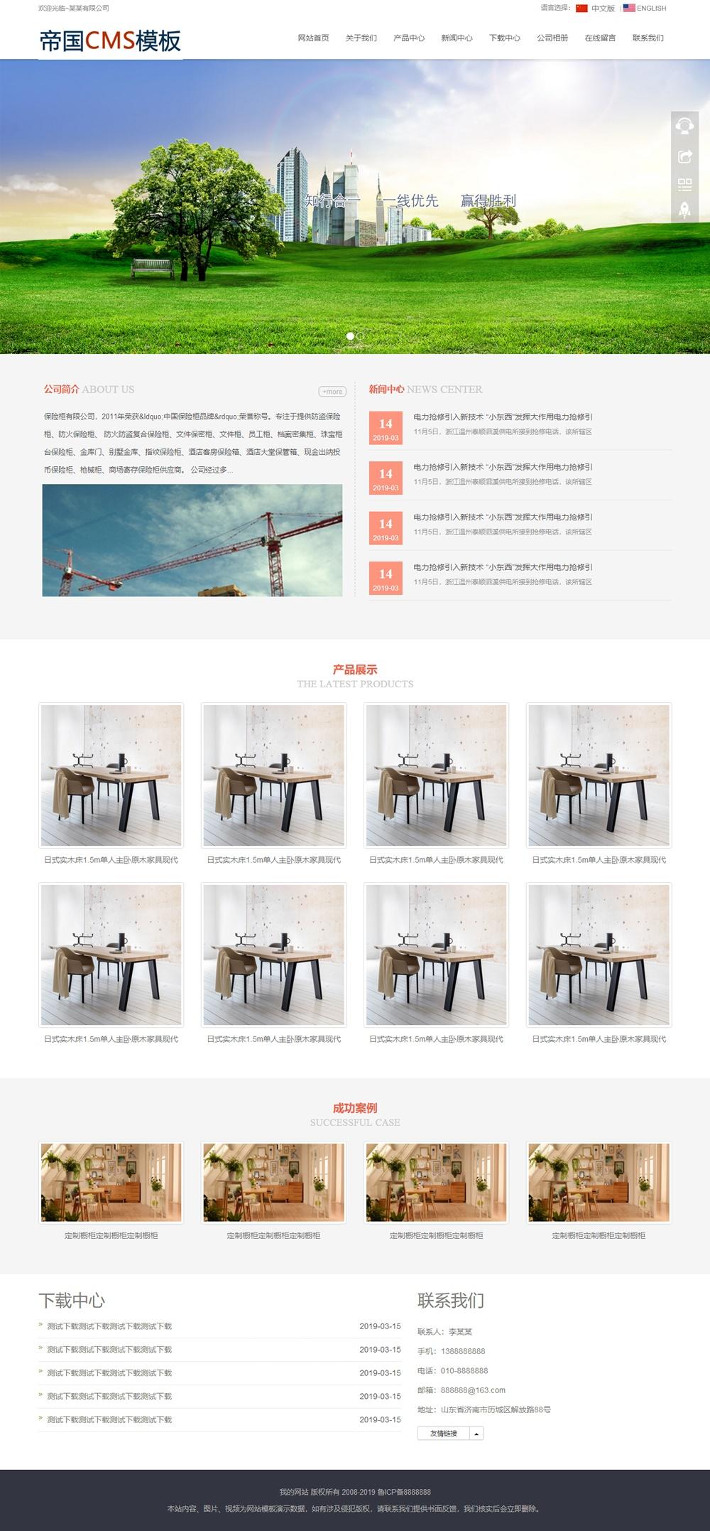 中英文双语自适应帝国cms企业网站模板外贸企业网站源码_首页