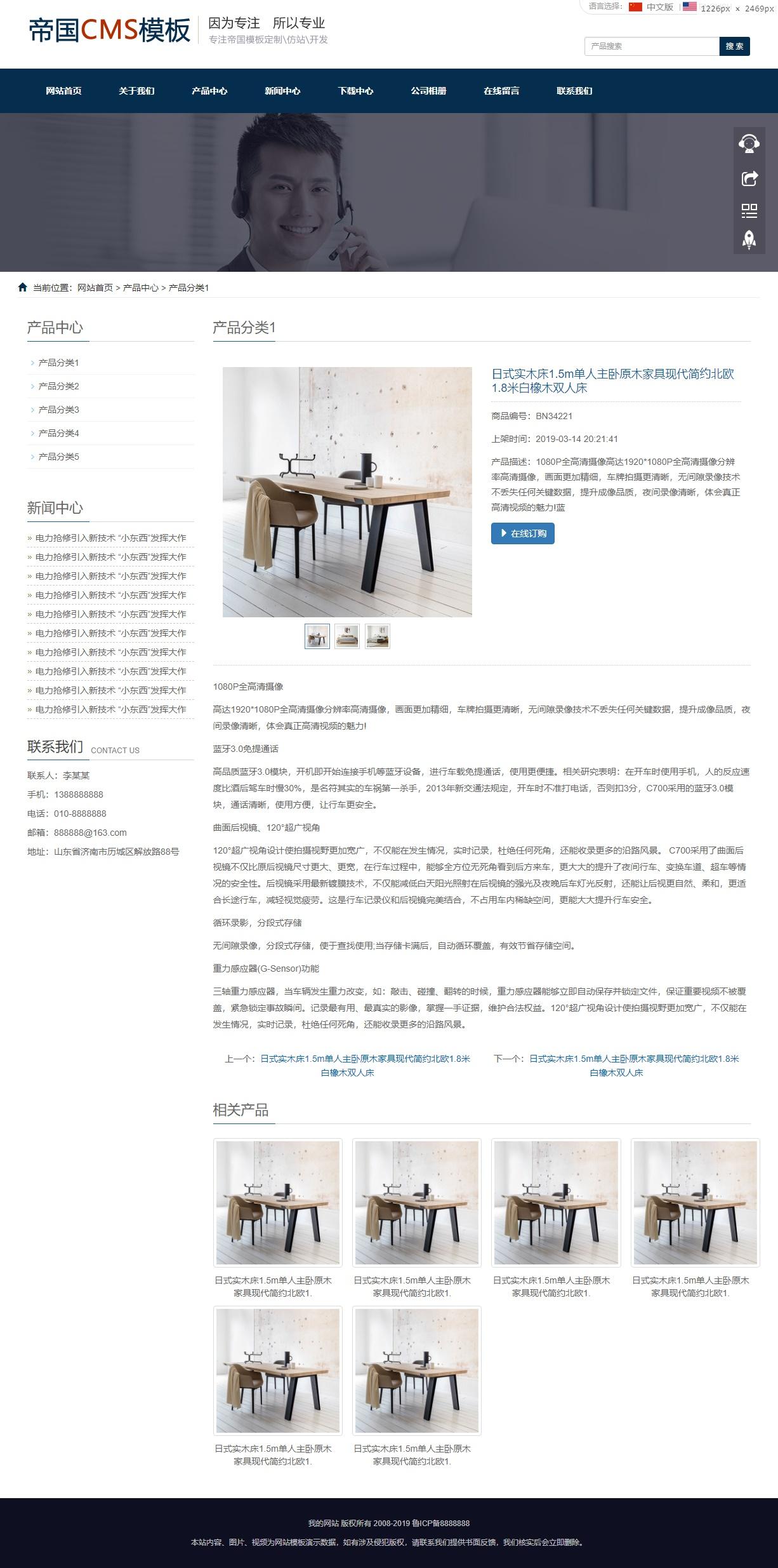 响应式自适应手机帝国cms中英文外贸企业网站模板_产品内容页