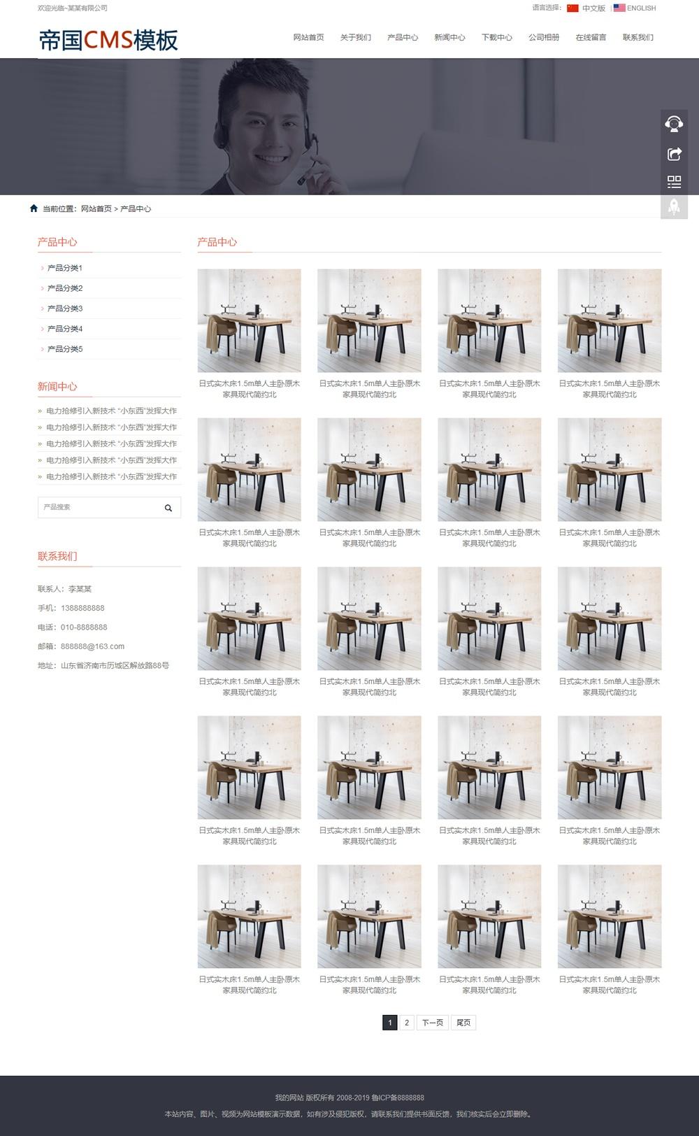中英文双语自适应帝国cms企业网站模板外贸企业网站源码_产品列表页