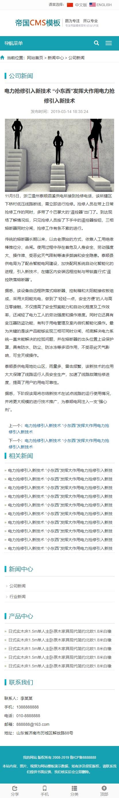 帝国cms模板之公司企业中英文双语版自适应响应式手机网站模板_手机版新闻内容页