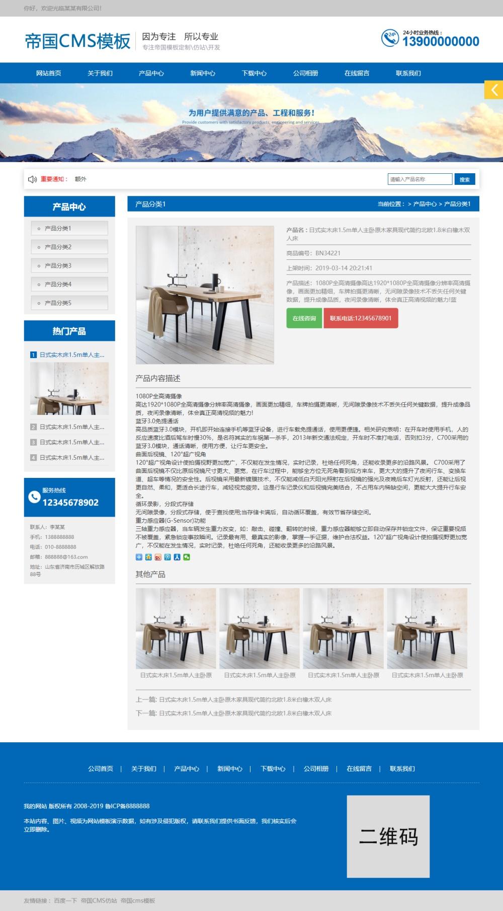 帝国cms蓝色响应式自适应手机版通用企业公司网站模板_产品内容页