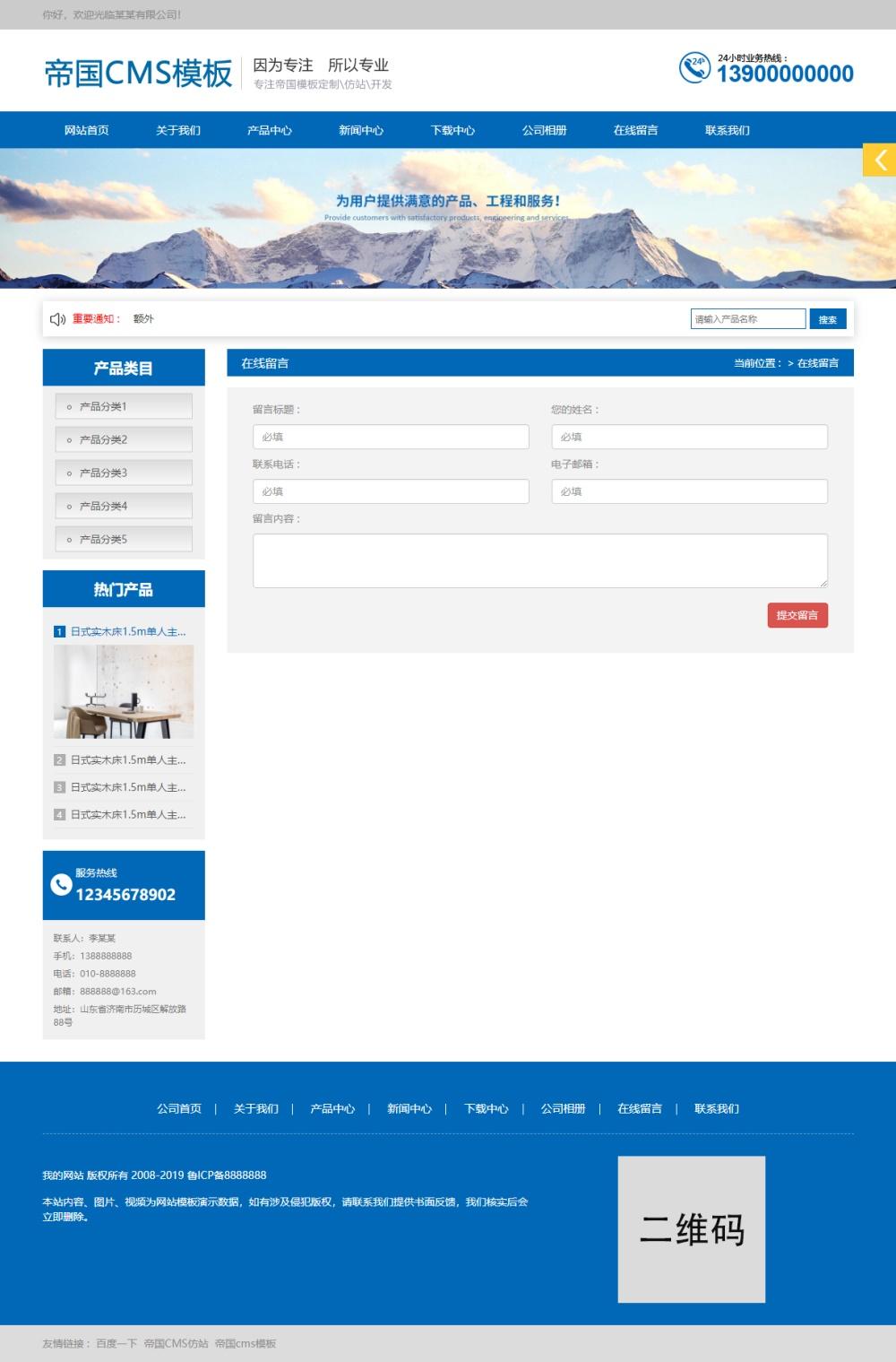帝国cms蓝色响应式自适应手机版通用企业公司网站模板_在线留言