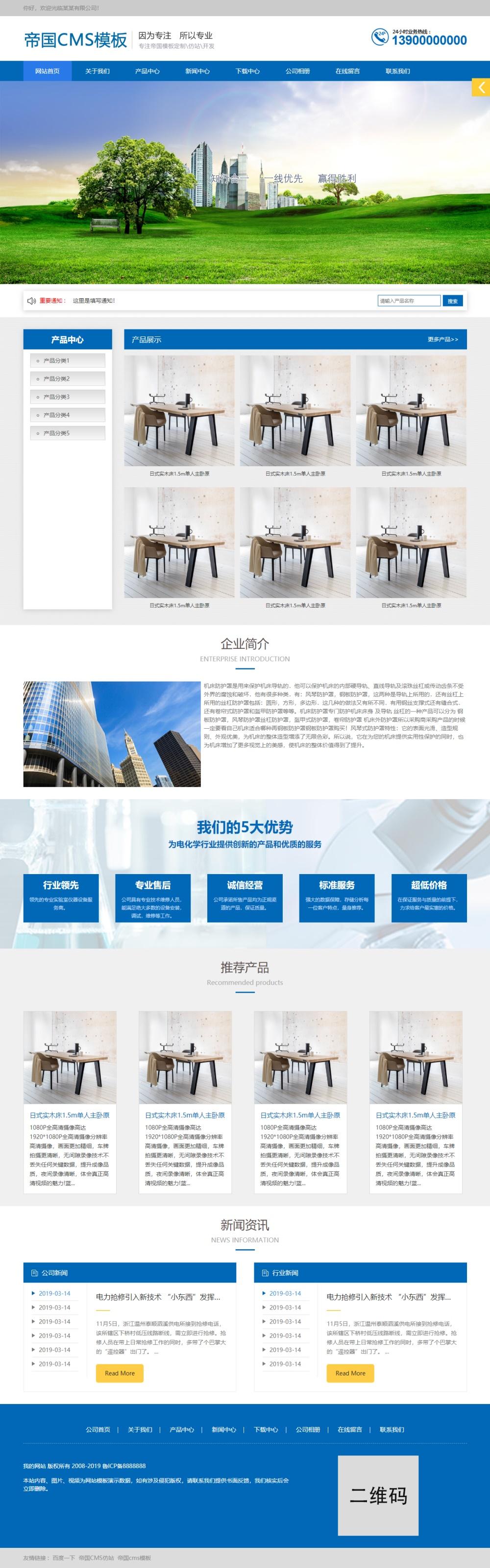 帝国cms蓝色响应式自适应手机版通用企业公司网站模板_首页