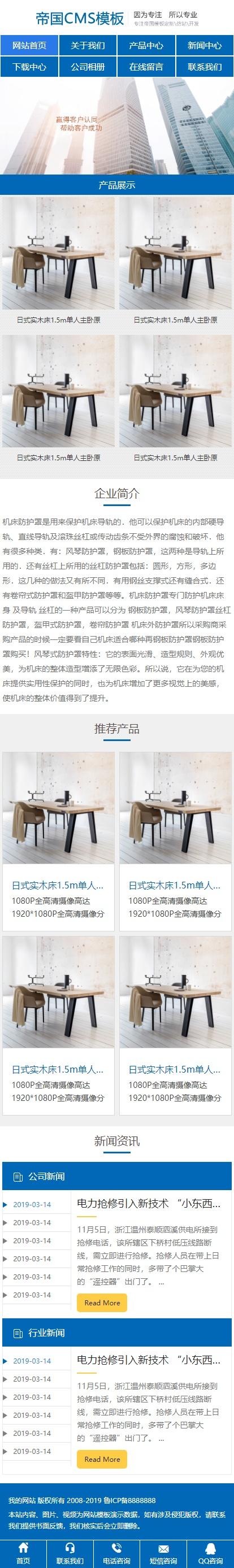 帝国cms蓝色响应式自适应手机版通用企业公司网站模板_手机版首页