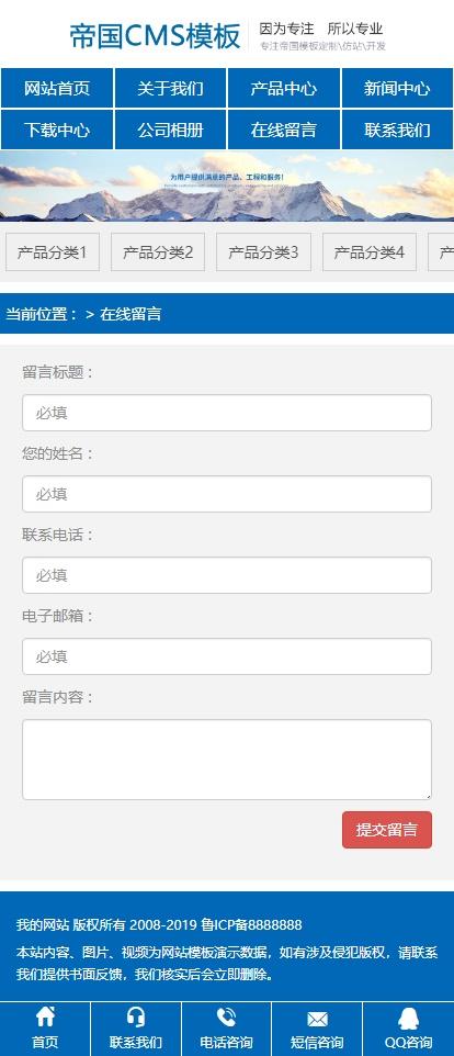 帝国cms蓝色响应式自适应手机版通用企业公司网站模板_手机版在线留言页