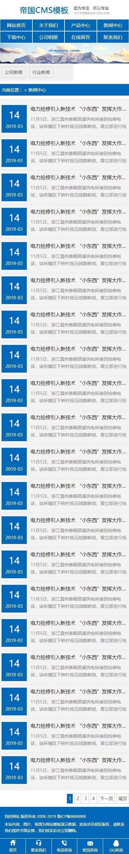 帝国cms蓝色响应式自适应手机版通用企业公司网站模板_手机版新闻列表页