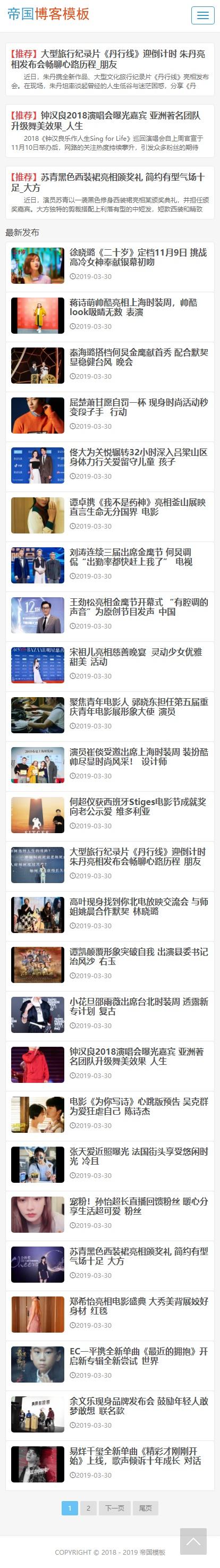 帝国cms博客模板之自适应响应式手机新闻资讯文章自媒体类通用网站模板_手机版首页