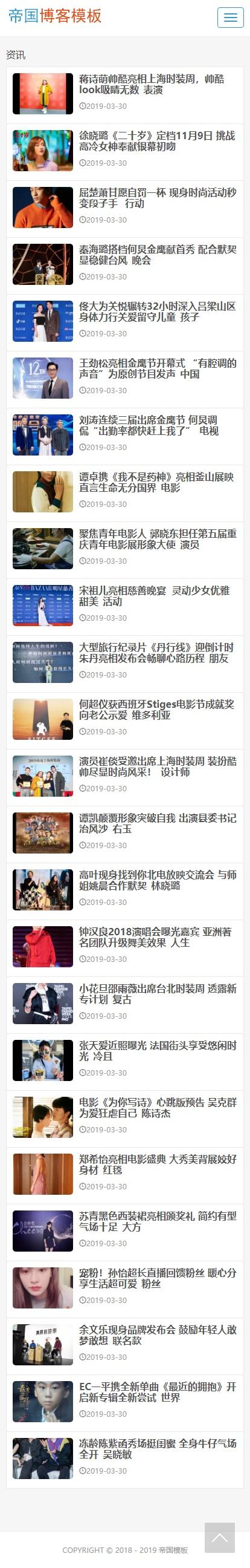 帝国cms博客模板之自适应响应式手机新闻资讯文章自媒体类通用网站模板_手机版列表页