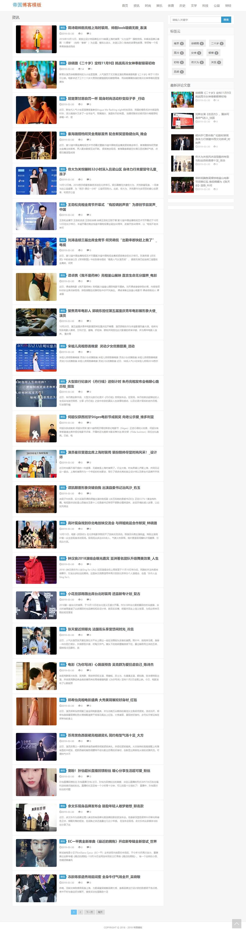 帝国cms博客模板之自适应响应式手机新闻资讯文章自媒体类通用网站模板_列表页