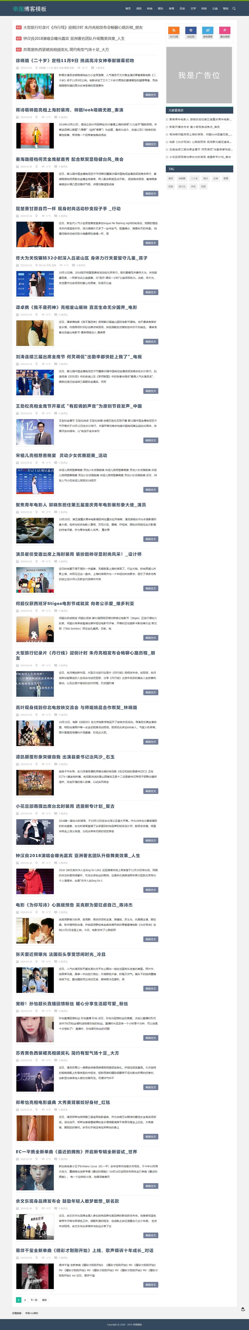 帝国cms响应式自适应手机文章资讯博客通用网站模板_首页