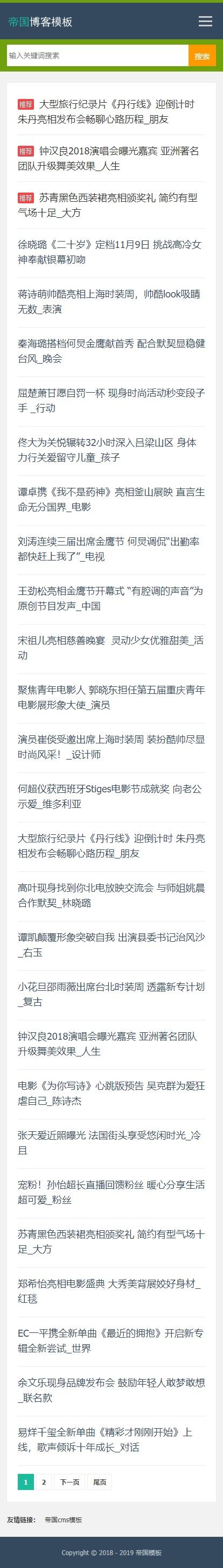 帝国cms响应式自适应手机文章资讯博客通用网站模板_手机版首页