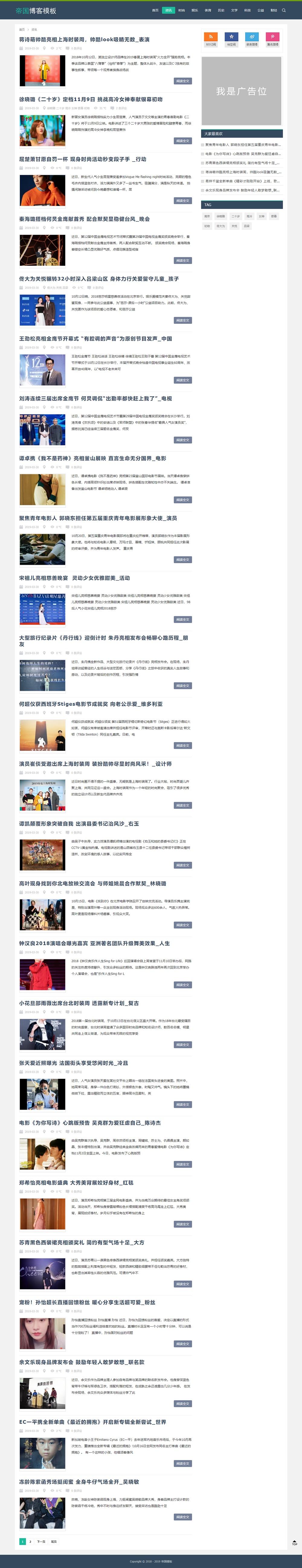 帝国cms响应式自适应手机文章资讯博客通用网站模板_列表页