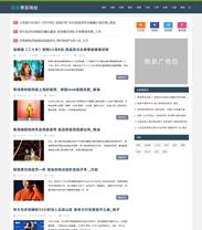 帝国cms响应式自适应手机文章资讯博客通用网站模板