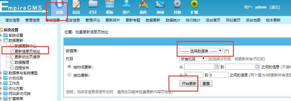帝国cms后台系统设置网站地址改了信息地址域名不变的解决方法
