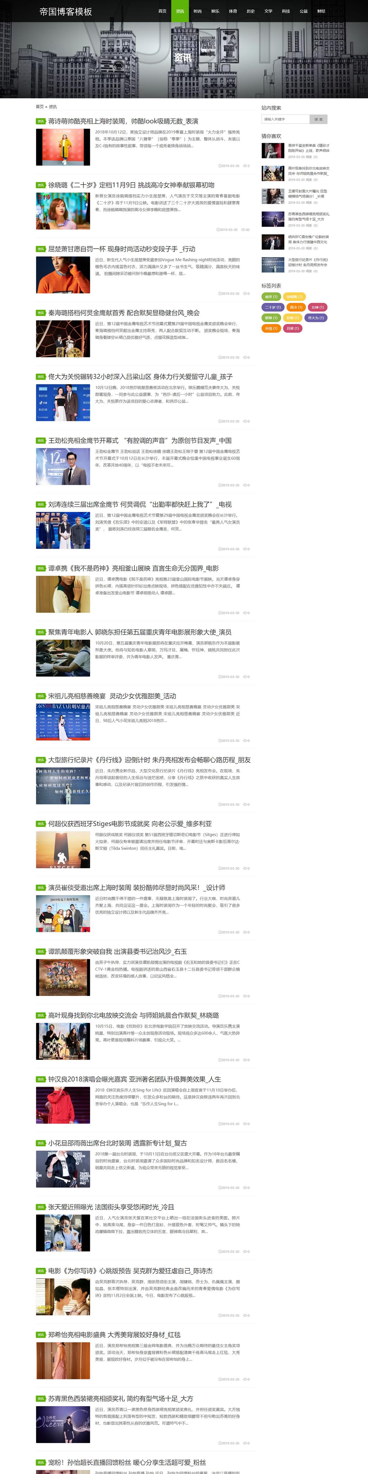 html5响应式帝国cms个人博客网站模板自适应手机_列表