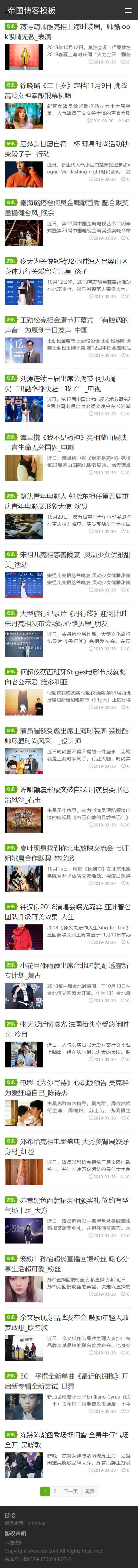 html5响应式帝国cms个人博客网站模板自适应手机_手机版列表页