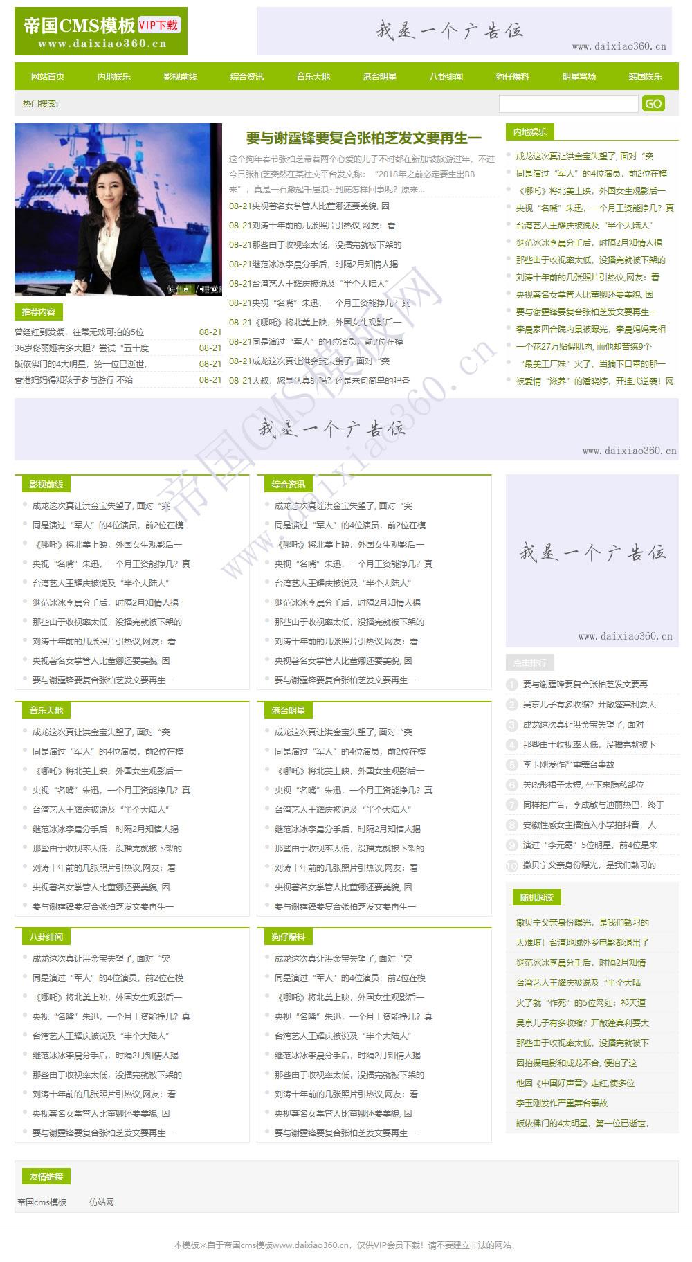 帝国cms7.5免费模板之绿色新闻资讯类型文章网站模板