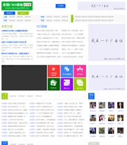 帝国cms作文网站模板下载